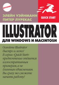Обложка «IIlustrator для Windows и Macintosh»