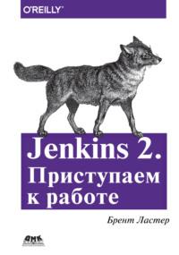 Обложка «Jenkins 2. Приступаем к работе»