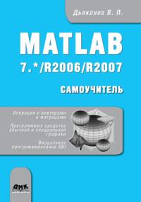 Обложка «Matlab 7.*/R2006/R2007»