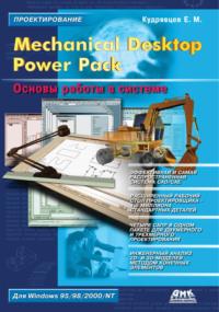 Обложка «Mechanical Desktop Power Pack. Основы работы в системе»