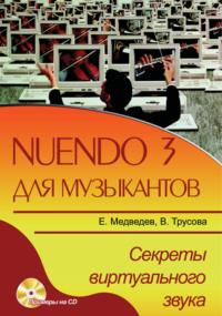 Обложка «Nuendo 3 для музыкантов. Секреты виртуального звука»