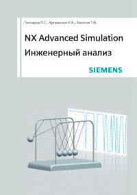 Обложка «NX Advanced Simulation. Инженерный анализ»