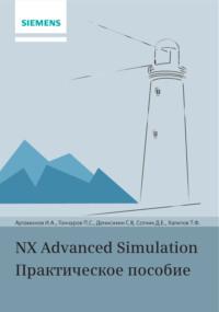 Обложка «NX Advanced Simulation. Практическое пособие»