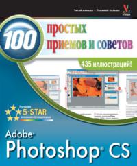 Обложка «Photoshop CS. 100 простых приемов и советов»