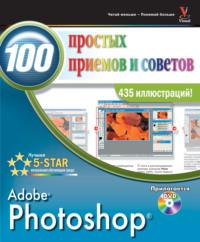 Обложка «Photoshop. 100 простых приемов и советов»