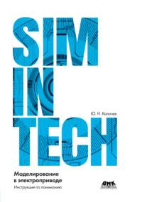 Обложка «SimInTech: моделирование в электроприводе»