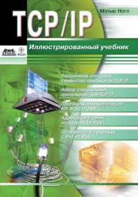 Обложка «TCP/IP. Иллюстрированный учебник»