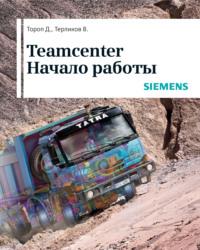 Обложка «Teamcenter. Начало работы»