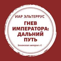 Обложка «Гнев императора. Дальний путь»