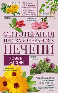 Обложка «Фитотерапия при заболеваниях печени. Травы жизни»