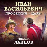 Обложка «Иван Васильевич. Профессия – царь!»