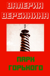 Обложка «Парк Горького»