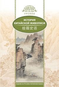 Обложка «История традиционной китайской живописи»