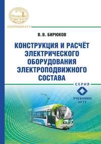 Обложка «Конструкция и расчет электрического оборудования электроподвижного состава»