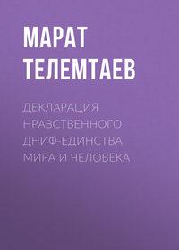 Обложка «Декларация нравственного ДНИФ-единства Мира и человека»