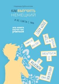 Обложка «Как выучить немецкий инесойти сума»