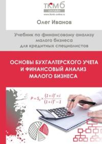 Обложка «Основы бухгалтерского учета ифинансовый анализ малого бизнеса. Учебник по финансовому анализу малого бизнеса для кредитных специалистов»