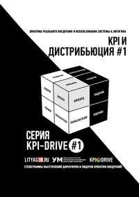 Обложка «KPI-Drive#1. ДИСТРИБЬЮЦИЯ #1»
