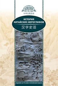 Обложка «История китайских иероглифов»