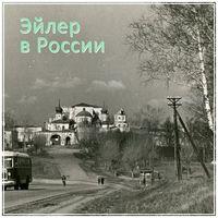 Обложка «Петергоф. Заключение»