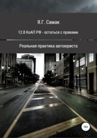 Обложка «12.8 КоАП РФ – остаться с правами. Реальная практика автоюриста»