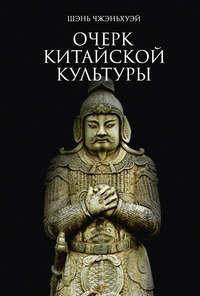 Обложка «Очерк китайской культуры»