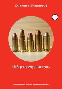 Обложка «Набор серебряных пуль»