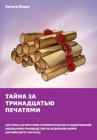 Обложка «Тайна за тринадцатью печатями»