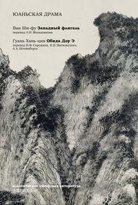 Обложка «Юаньская драма (сборник)»