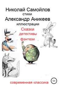 Обложка «Сказки детективы фэнтези»