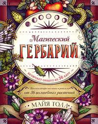 Обложка «Магический гербарий. Вдохновляющие послания и ритуалы от 36 волшебных растений»