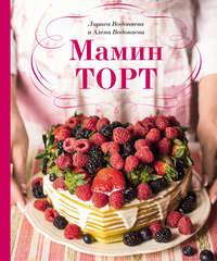 Обложка «Мамин торт»