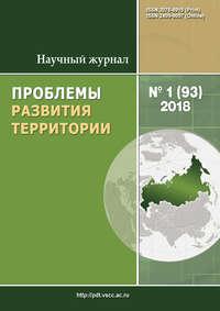 Обложка «Проблемы развития территории № 1 (93) 2018»