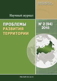 Обложка «Проблемы развития территории № 2 (94) 2018»