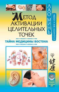 Обложка «Метод активации целительных точек. Тайна медицины Востока»