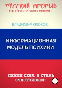 Обложка «Информационная модель Психики»
