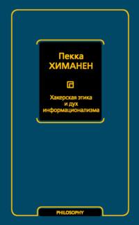Обложка «Хакерская этика и дух информационализма»