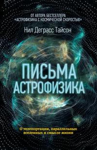 Обложка «Письма астрофизика»