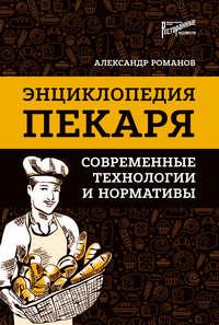 Обложка «Энциклопедия пекаря. Современные технологии и нормативы»