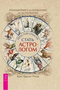 Обложка «Полная книга от Ллевеллин по астрологии: простой способ стать астрологом»