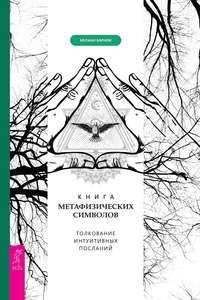 Обложка «Книга метафизических символов: толкование интуитивных посланий»
