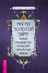 Обложка «Магия золотой Зари: полное руководство по высшим оккультным наукам»