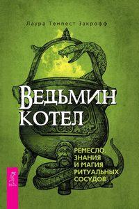 Обложка «Ведьмин котел: ремесло, знания и магия ритуальных сосудов»