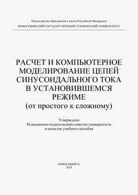 Обложка «Расчет и компьютерное моделирование цепей синусоидального тока в установившимся режиме (от простого до сложного)»