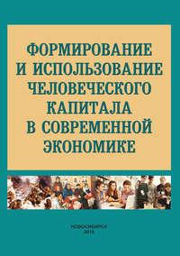 Обложка «Формирование и использование человеческого капитала в современной экономике»