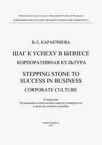 Обложка «Шаг к успеху в бизнесе. Корпоративная культура. Stepping Stone to Success in Business. Corporate culture»