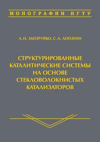 Обложка «Структурированные каталитические системы на основе стекловолокнистых катализаторов»