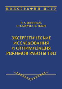 Обложка «Эксергетические исследования и оптимизация режимов работы ТЭЦ»