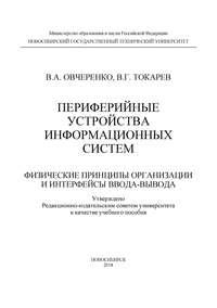 Обложка «Периферийные устройства информационных систем: физические принципы организации и интерфейсы ввода-вывода»
