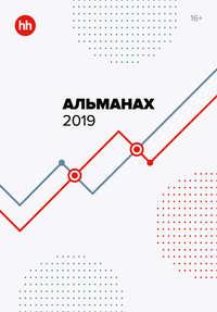 Обложка «Альманах HeadHunter 2019»